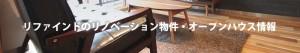 openhouse_banner
